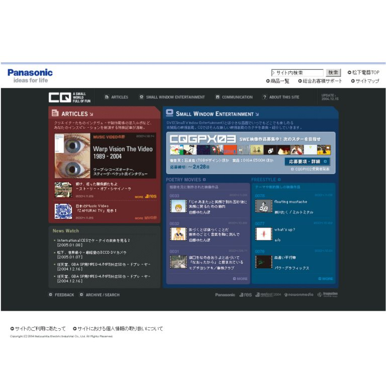 Panasonic「CQ」ウェブサイト