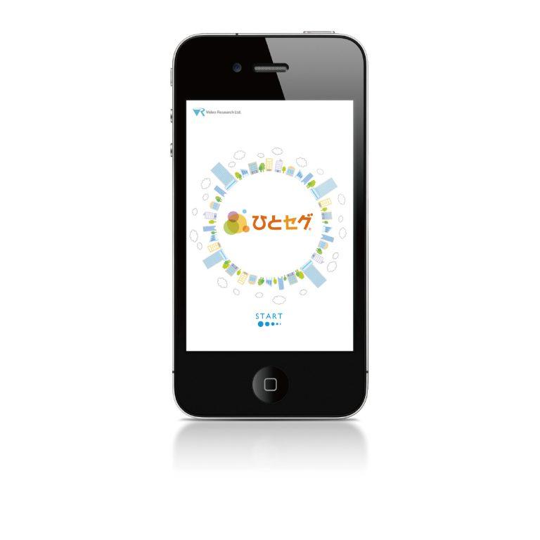 ひとセグ webアプリ