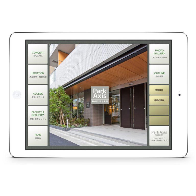 PARKAXIS シリーズ 物件現地営業用iPad アプリ
