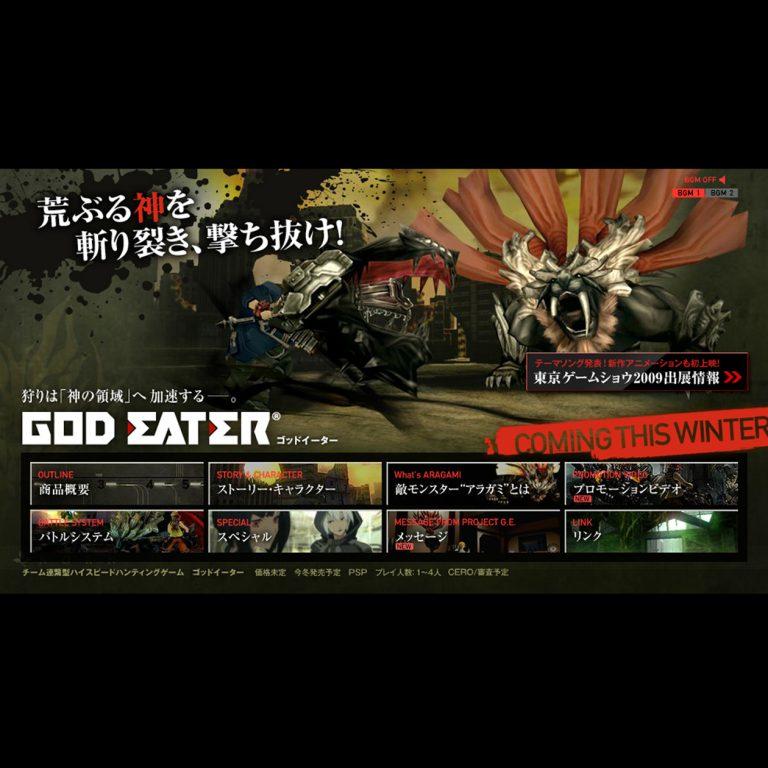 GODEATER ウェブサイト