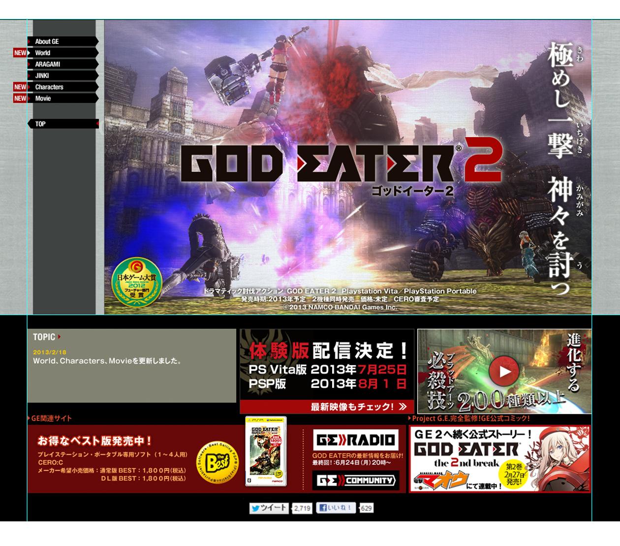GODEATER2ウェブサイト