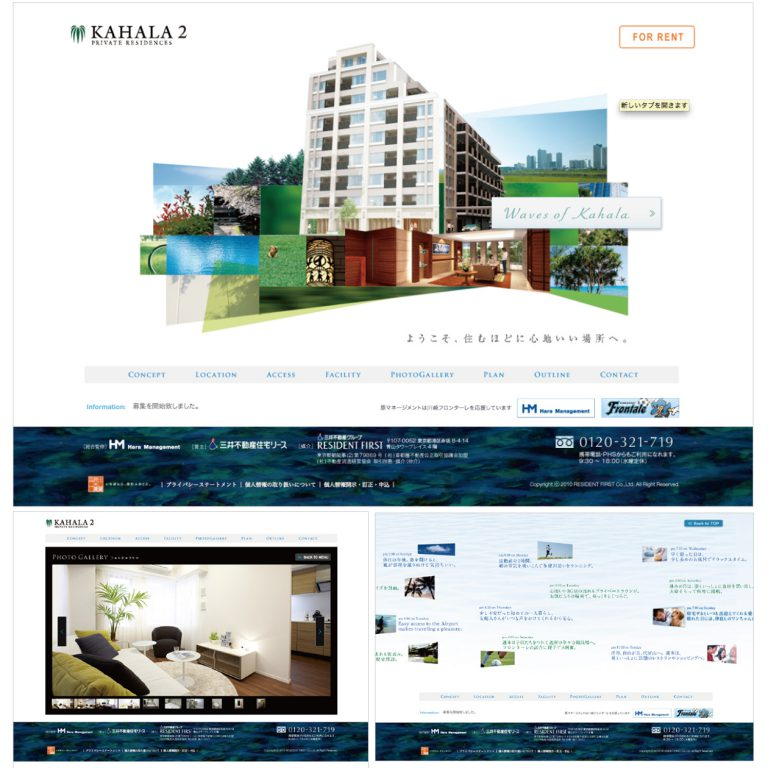 KAHALA2 ウェブサイト