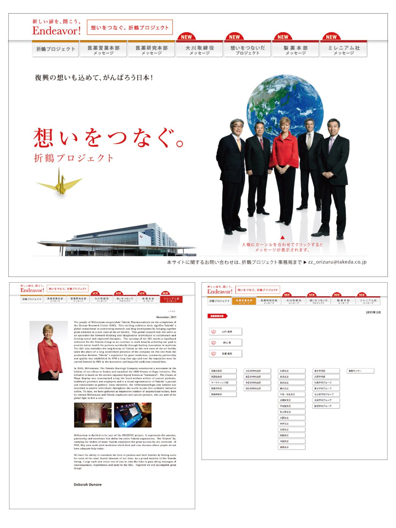 武田薬品「Endeavor!」ウェブサイト