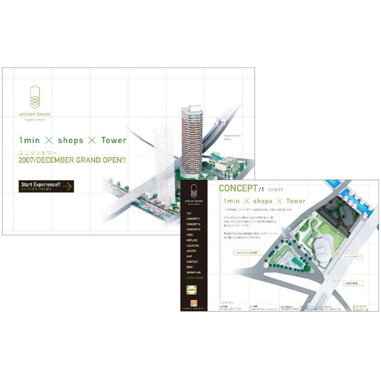 ユニゾンタワー東中野 ウェブサイト